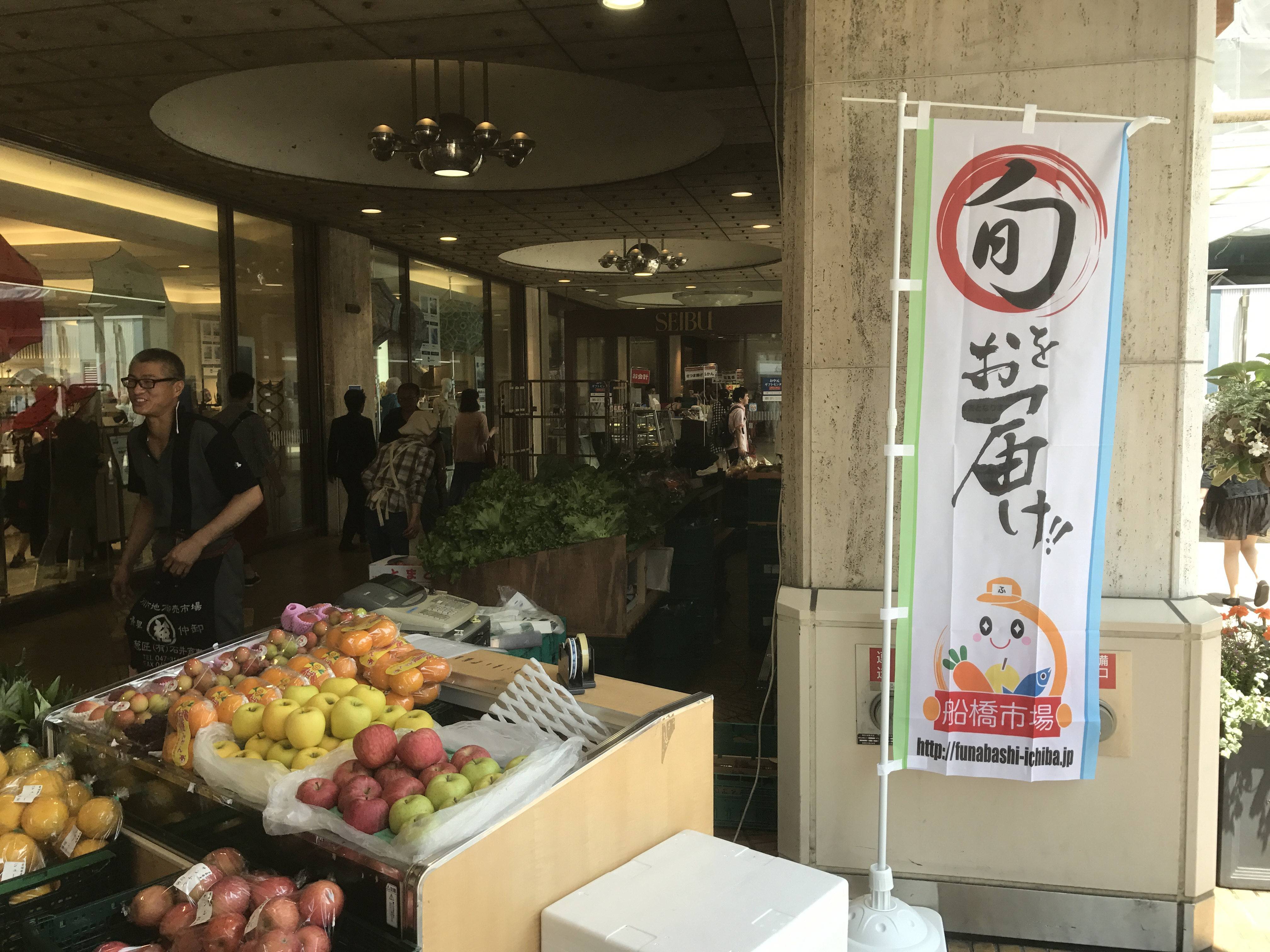 旬彩マーケット(西武百貨店船橋店前)
